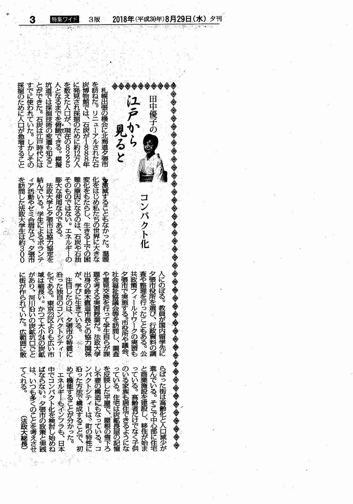 20180830っ毎日江戸から学ぶ.jpg